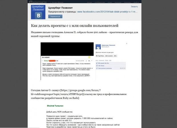 ВКонтакте тестує перегляд лінків без переходу на зовнішній сайт