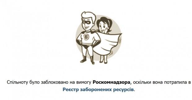 Соцмережа ВКонтакте заблокувала групи Правого сектору та Євромайдану