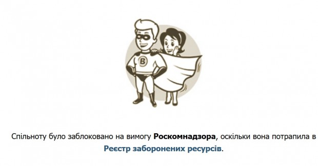 Соцмережа ВКонтакте заблокувала групи Правого сектору та Євромайдану (оновлено)