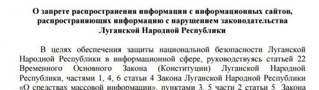 На окупованих територіях заборонили майже всі українські онлайн ЗМІ