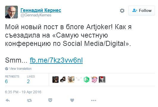 Кернес розповів у Твіттері, як відвідав SMM конференцію
