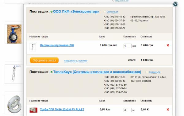 На Prom.ua з'явився «кабінет покупця»