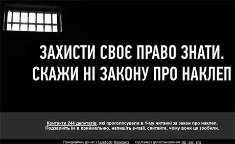 Українські інтернет видання проводять спільну акцію протесту щодо закону про наклеп