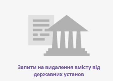 Україна влада знову нічого не змогла запитатись в Google. І це добре