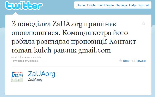Закривається інтернет проект Кириленка ZaUA.org