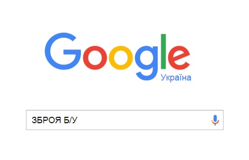 Український Google представив рейтинг найпопулярніших запитів за рік