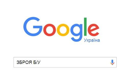 Рушниця б/у, новини Донецька, 50 відтінків сірого: що шукали українці в 2015 році у Google