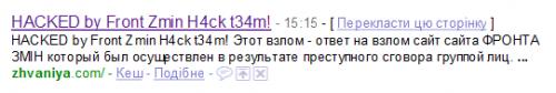 Сайти Гриценка та Жванії хакнули