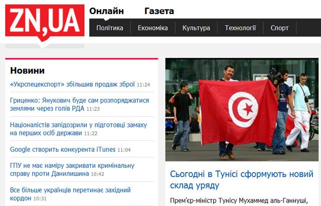 Найстаріший сайт української газети змінив дизайн