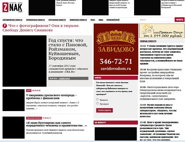 Російські інтернет ЗМІ вийшли сьогодні без фото, щоб захистити колегу фотографа