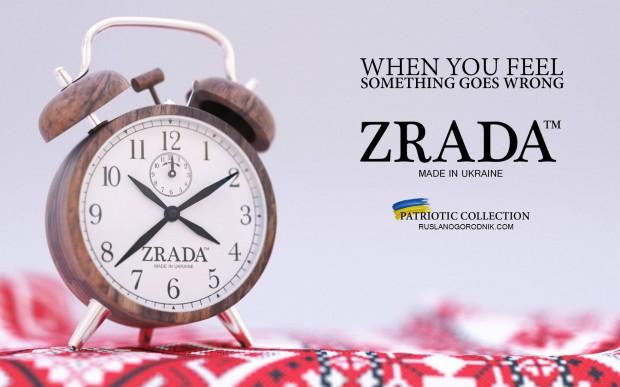 У Facebook набирає популярності новий український бренд «Zrada.TM»